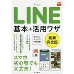 LINE基本+活用ワザ / コグレマサト / まつゆう* / できるシリーズ編集部