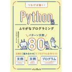 つなげば動く!Pythonふりがなプログラミングパターン文例80 / ビープラウド / リブロワークス