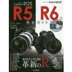 Canon EOS R5/R6完全ガイド 新時代を切り開く革新のR