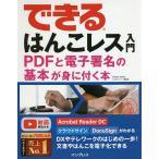 できるはんこレス入門 PDFと電子署名の基本が身に付く本 / 清水理史 / 法林岳之 / できるシリーズ編集部