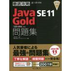 Java SE 11 Gold問題集〈1Z0-816〉対応 試験番号1Z0-816 / 志賀澄人 / ソキウス・ジャパン