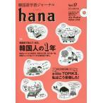 ショッピング韓国 韓国語学習ジャーナルhana Vol.17/hana編集部