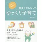 0歳から幼児までの絵本とおもちゃでゆっくり子育て / 柿田友広