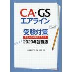CA GSエアライン受験対策 書き込み式実践テキスト2020年就職版