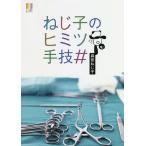 ねじ子のヒミツ手技  シャープ   ナース専科BOOKS