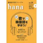 韓国語学習ジャーナルhana Vol.29 / hana編集部