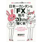 日本一カンタンな FX で毎月20万円を稼ぐ本