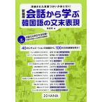 会話から学ぶ韓国語の文末表現 新装版 / 韓惠景