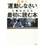 医師に「運動しなさい」と言われたら最初に読む本 / 中野ジェームズ修一 / 田畑尚吾