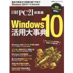 Windows10活用大事典    日経BP社