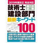 技術士第二次試験建設部門最新キーワード100 2019年度改正完全対応 / 西村隆司 / 日経コンストラクション