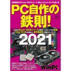 PC自作の鉄則! 2021 / 日経WinPC