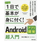 Androidアプリ開発超入門    技術評論社 中川幸哉