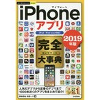 iPhoneアプリ完全(コンプリート)大事典 2019年版/田中拓也/永田一八