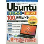 Ubuntu はじめる 楽しむ 100 活用ガイド Ubuntu 18.04LTS 日本語Remix対応