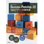 世界一わかりやすいIllustrator & Photoshop & XD Webデザインの教科書 / 黒野明子 / 庄崎大祐 / 角田綾佳