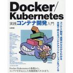 Docker/Kubernetes実践コンテナ開発入門 / 山田明憲