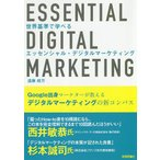 世界基準で学べる エッセンシャル デジタルマーケティング
