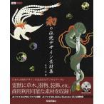 〔予約〕和の伝統デザイン素材集 DVD-ROM付/夏木一美