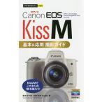 Canon EOS Kiss M基本&応用撮影ガイド/鈴木さや香/MOSHbooks