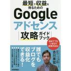 最短で収益を得るためのGoogleアドセンス攻略ガイドブック / 古川英宏