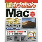 今すぐ使えるかんたんMac完全(コンプリート)ガイドブック 困った解決&便利技 / 技術評論社編集部