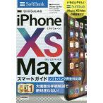 〔予約〕ゼロからはじめる iPhone XS Max スマートガイド ソフトバンク完全対応版 /リンクアップ