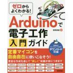 ゼロからよくわかる  Arduinoで電子工作入門ガイド