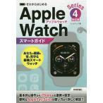 ゼロからはじめるApple Watchスマートガイド〈Series4〉対応版/リンクアップ