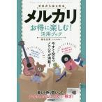 Yahoo!bookfanプレミアムゼロからはじめるメルカリお得に楽しむ!活用ブック / 桑名由美