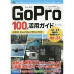 GoPro 100%活用ガイド 最新のHERO7シリーズによる〈動画撮影のすべて〉がわかる! / ナイスク
