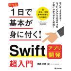 Swiftアプリ開発超入門    技術評論社 高橋広樹
