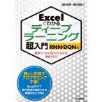 Excelでわかるディープラーニング超入門 RNN DQN編