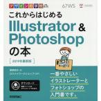 これからはじめるIllustrator & Photoshopの本 2019年最新版 / 黒野明子 / ロクナナワークショップ