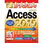 今すぐ使えるかんたんAccess 2019 Office 365 Office 2019対応版 2019  技術評論社 井上香緒里