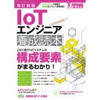 改訂新版 IoTエンジニア養成読本  Software Design plusシリーズ