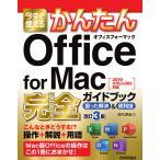〔予約〕今すぐ使えるかんたんOffice for Mac完全(コンプリート)ガイドブック 困った解決&便利技 / AYURA