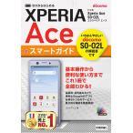 ゼロからはじめるドコモXperia Ace SO-02Lスマートガイド / リンクアップ
