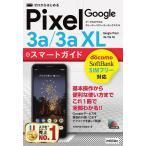 ゼロからはじめるGoogle Pixel 3a/3a XLスマートガイド / 技術評論社編集部