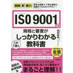 ISO 9001の規格と審査がこれ1冊でしっかりわかる教科書 / 福西義晴