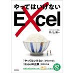 やってはいけないExcel 「やってはいけない」がわかると「Excelの正解」がわかる / 井ノ上陽一