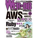〔予約〕WEB+DB PRESS Vol.113 / WEB+DB / PRESS編集部