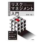 エンジニアのためのリスクマネジメント入門 / 田邉一盛