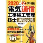 電気通信工事施工管理技士突破攻略2級学科編 2020年版 / 高橋英樹