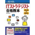 ITストラテジスト合格教本 令和02-03年 / 金子則彦