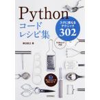 Pythonコードレシピ集 スグに使えるテクニック302 / 黒住敬之
