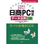 いちばんやさしい日商PC検定データ活用3級ズバリ合格BOOK / 八田仁 / 細田美奈 / 石井典子