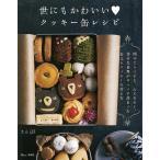 世にもかわいいクッキー缶レシピ / えん93 / レシピ