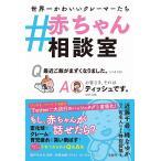 #赤ちゃん相談室 世界一かわいいクレーマーたち / 森戸やすみ / 大野太郎 / もーちゃん