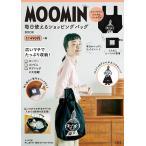 〔予約〕MOOMIN 毎日使えるショッピングバッグ BOOK